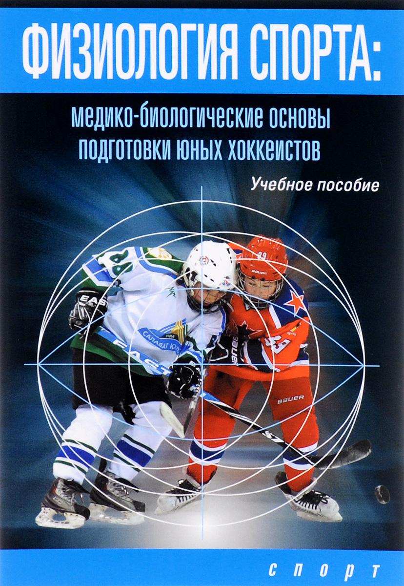 Физиология спорта. Медико-биологические основы подготовки юных хоккеистов. Учебное пособие
