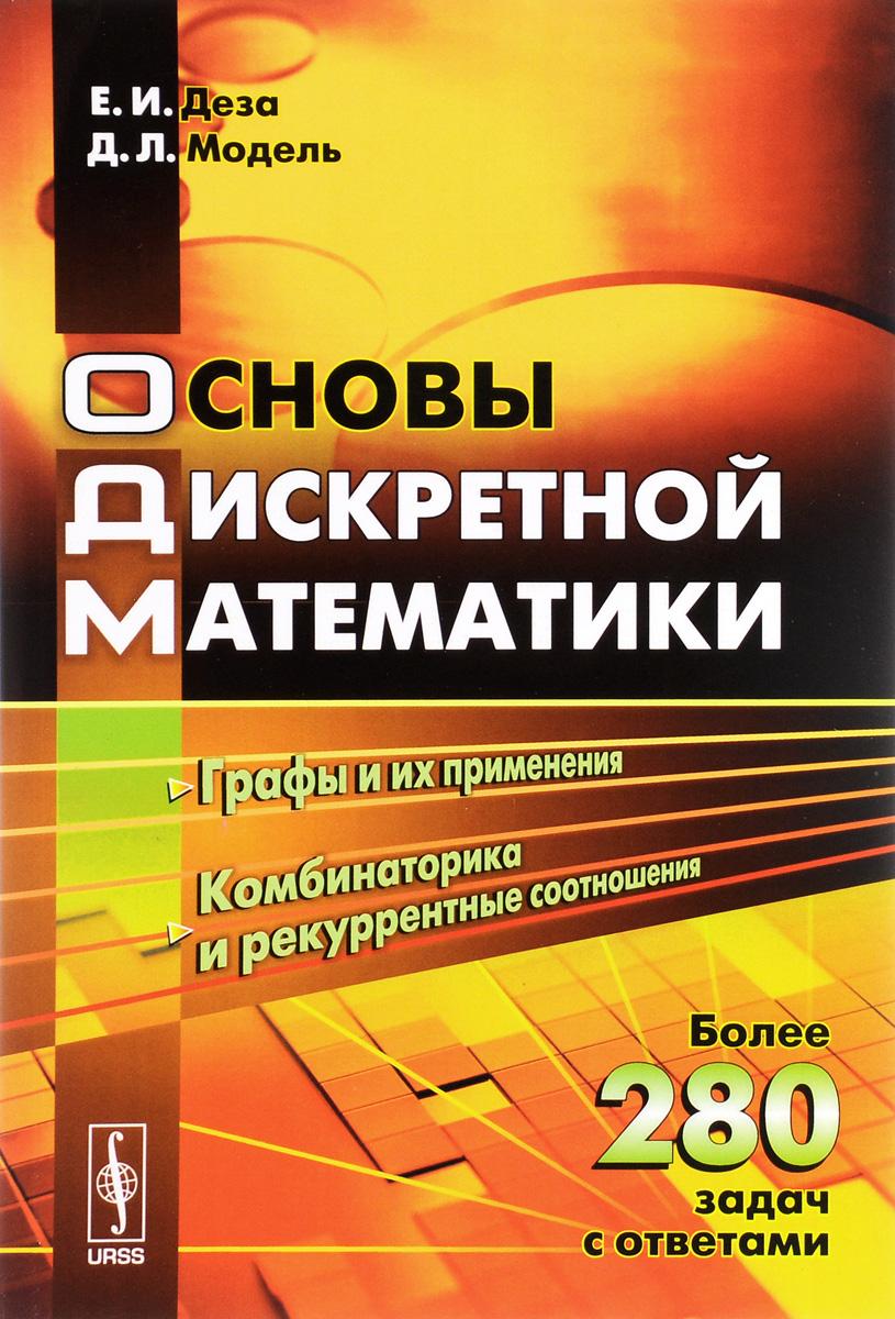 Основы дискретной математики. Учебное пособие ( 978-5-9710-3513-8 )