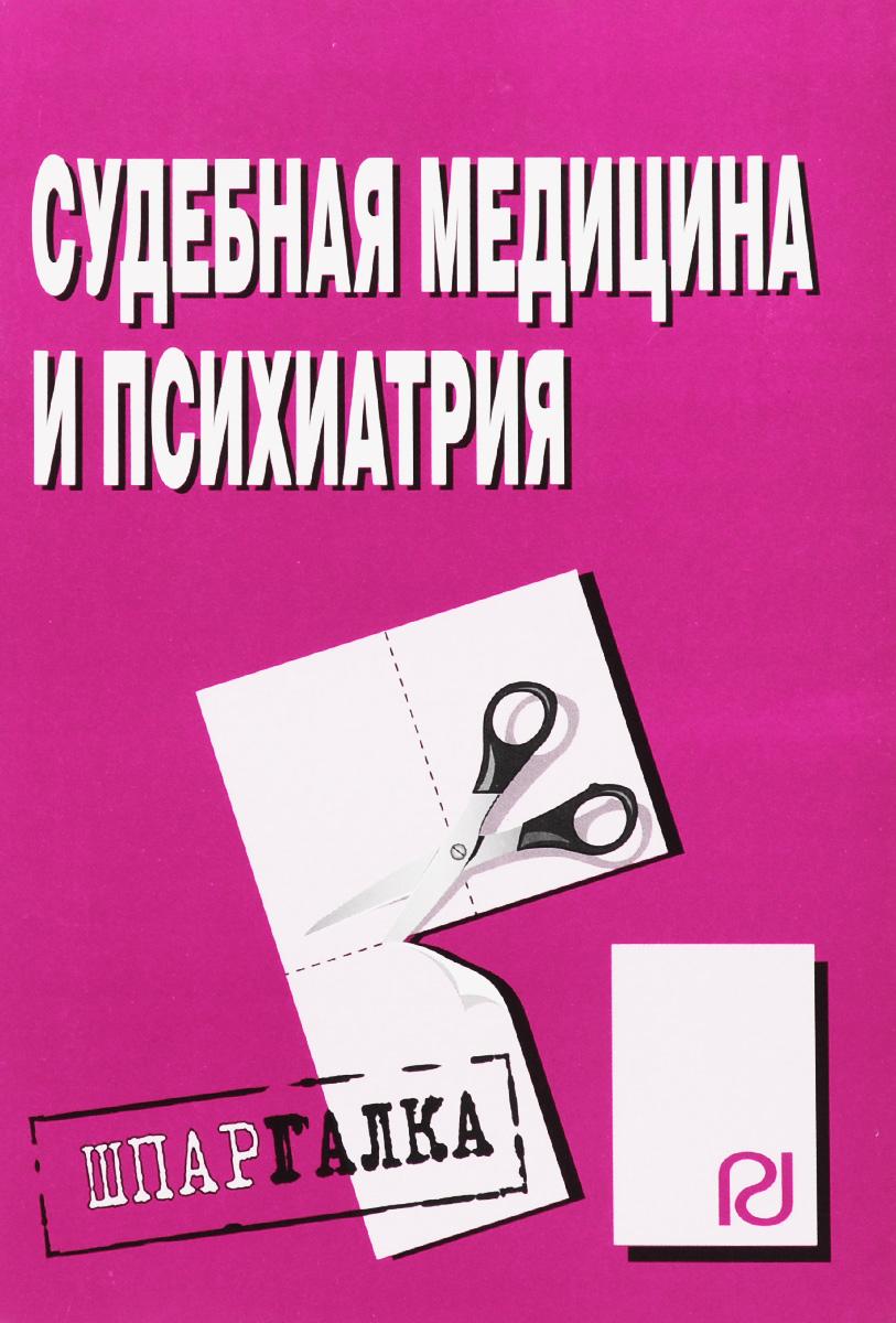Судебная медицина и психиатрия. Шпаргалка ( 978-5-9557-0345-9 )