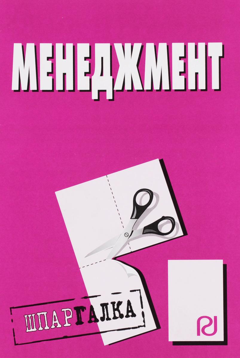 Менеджмент. Шпаргалка ( 978-5-9557-0380-0 )