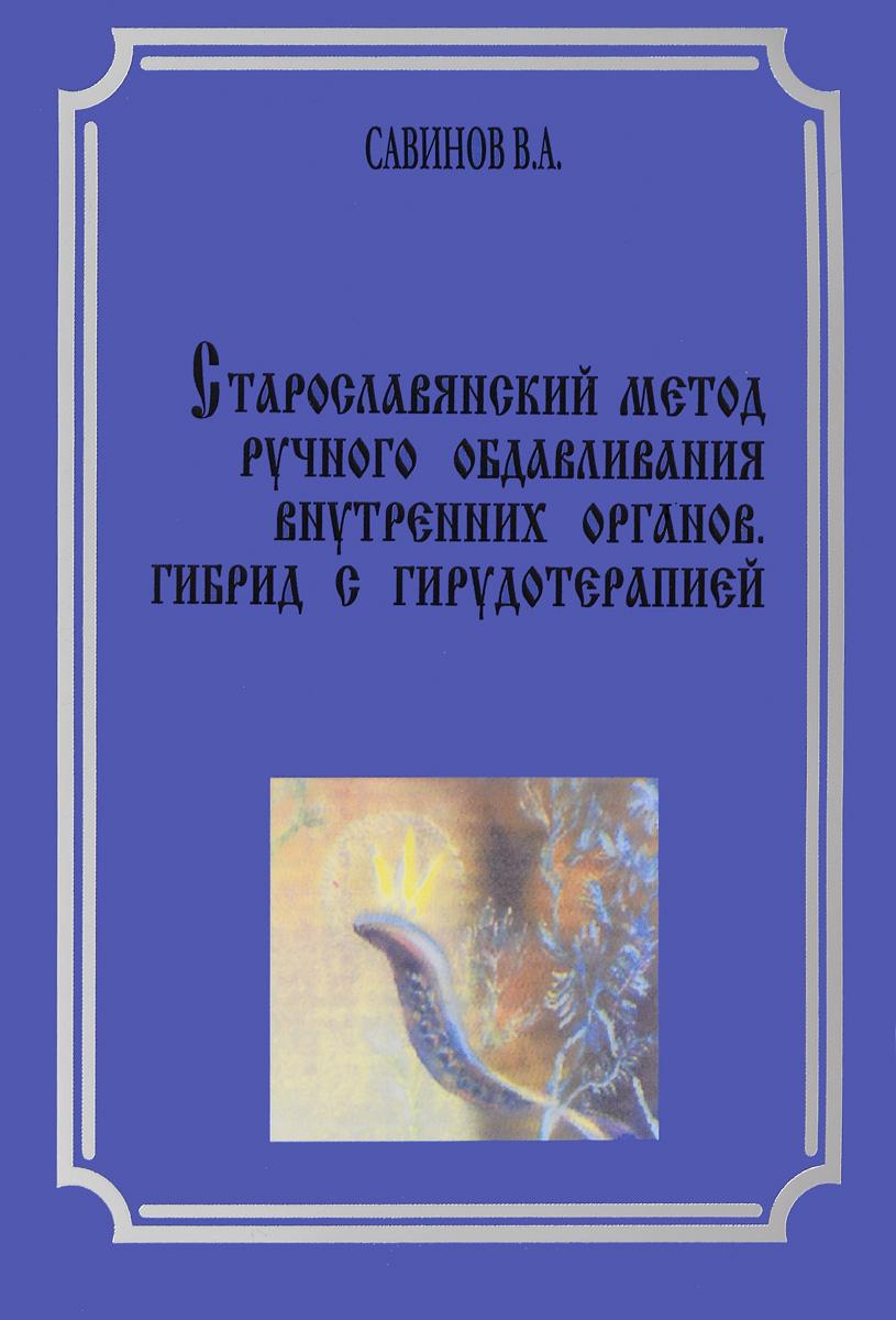 Старославянский метод ручного обдавливания внутренних органов. Гибрид с гирудотерапией ( 978-5-89163-225-1 )