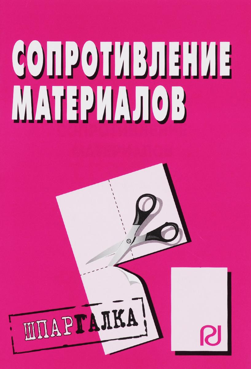 Сопротивление материалов. Шпаргалка ( 978-5-369-00395-4 )