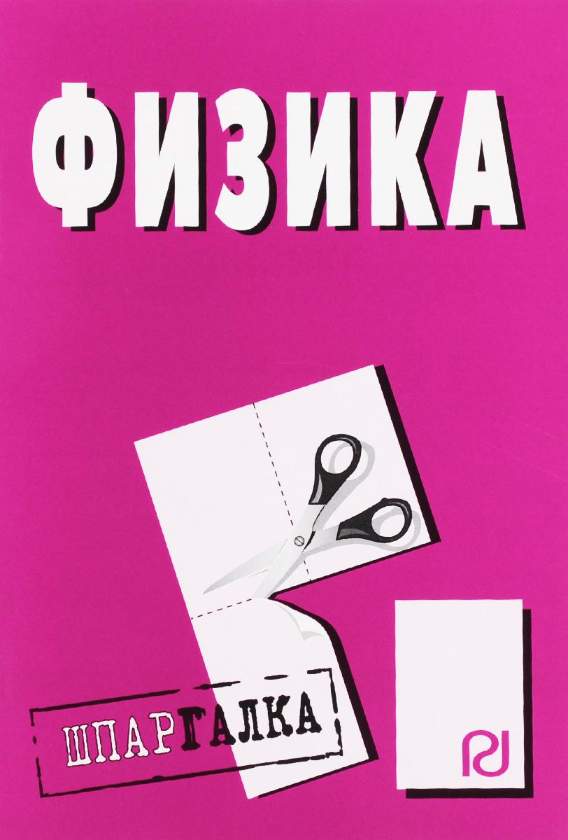 Физика. Шпаргалка ( 978-5-369-00078-6 )
