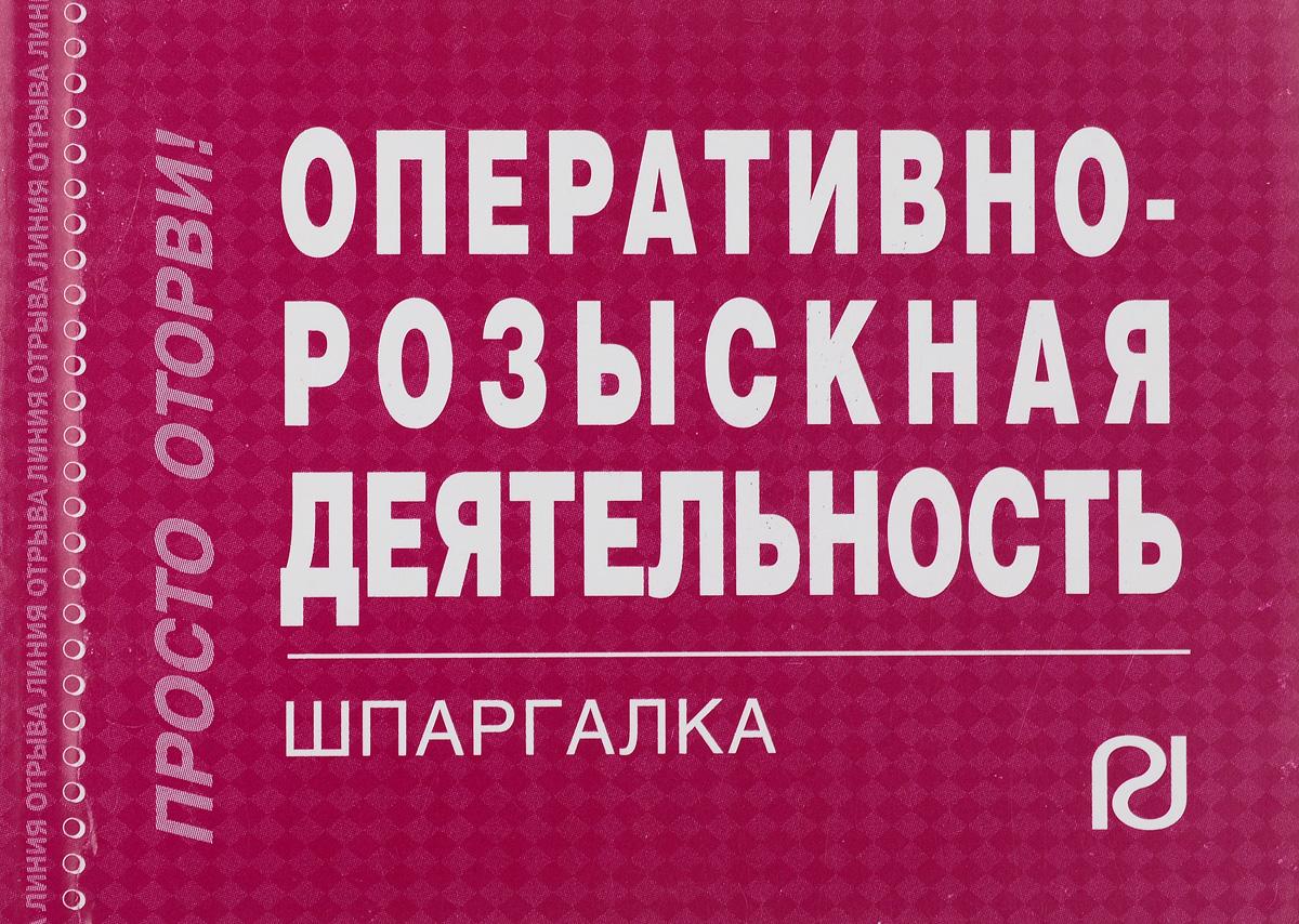 Оперативно-розыскная деятельность. Шпаргалка ( 978-5-369-00588-0 )