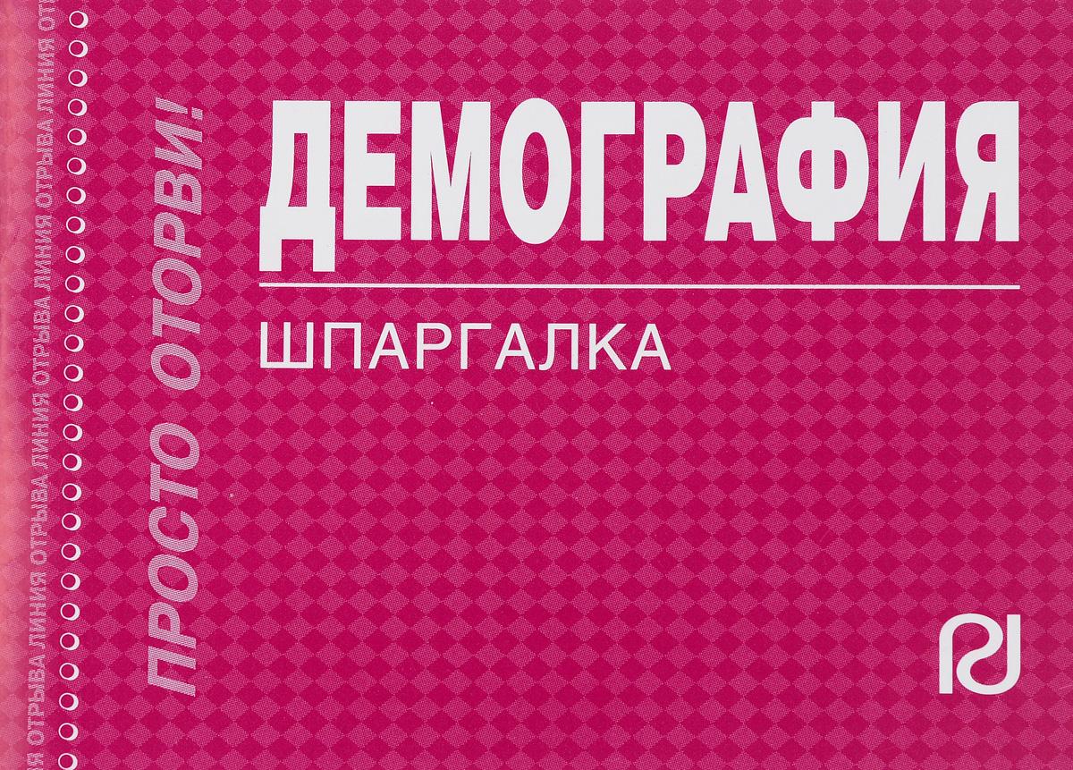 Демография. Шпаргалка ( 978-5-369-00716-7 )