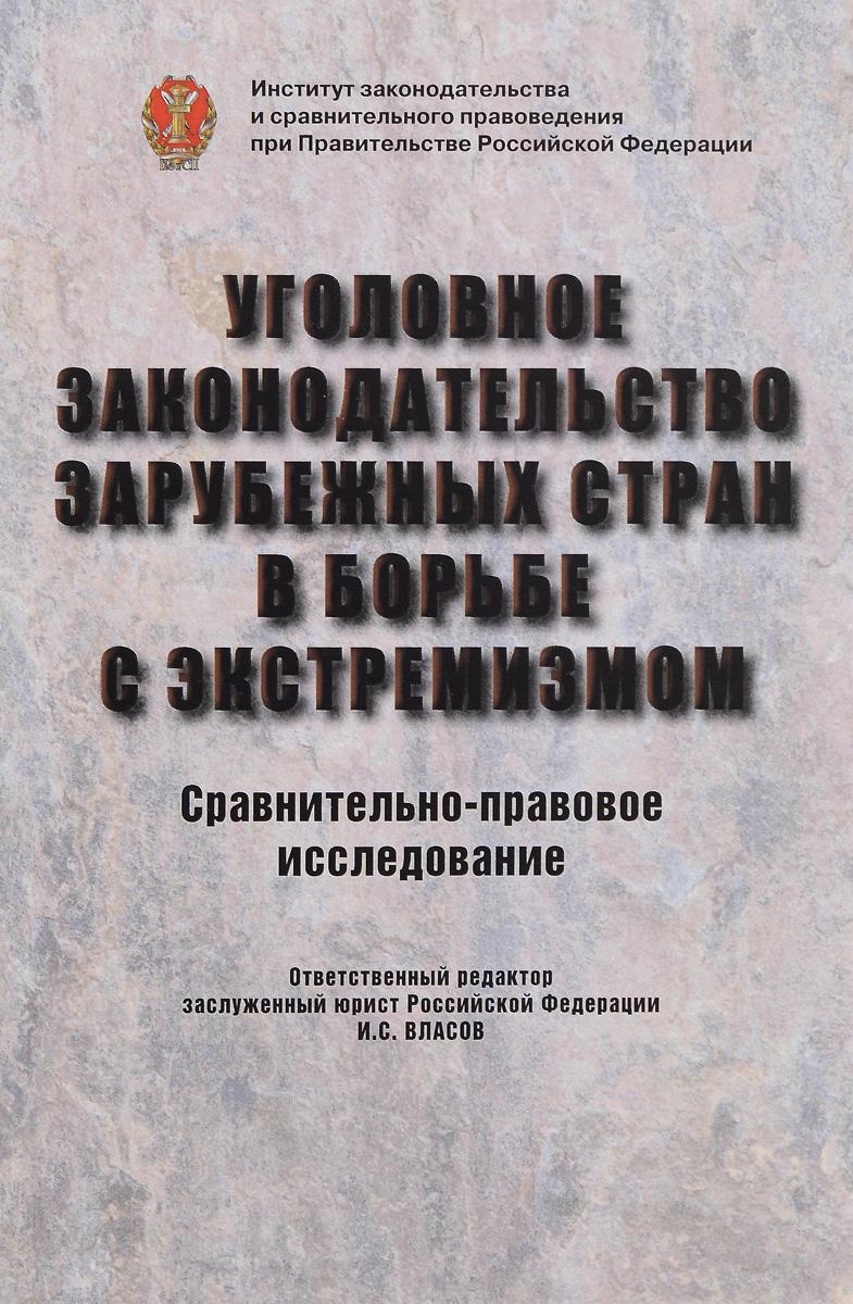 Уголовное законодательство зарубежных стран в борьбе с экстремизмом ( 978-5-98209-159-8 )