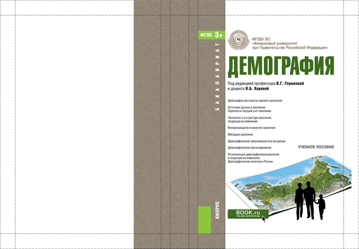 Демография ( 978-5-406-04968-6 )