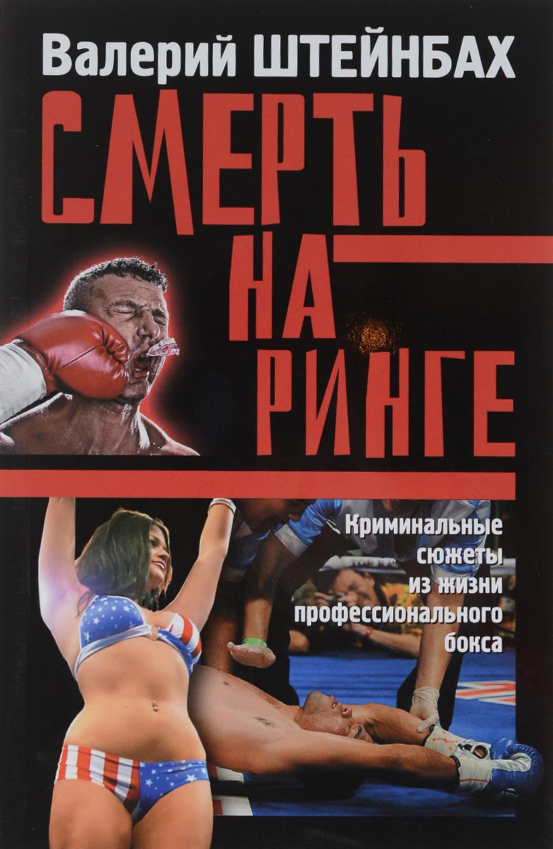 Смерть на ринге, Криминальные сюжеты из жизни профессионального бокса
