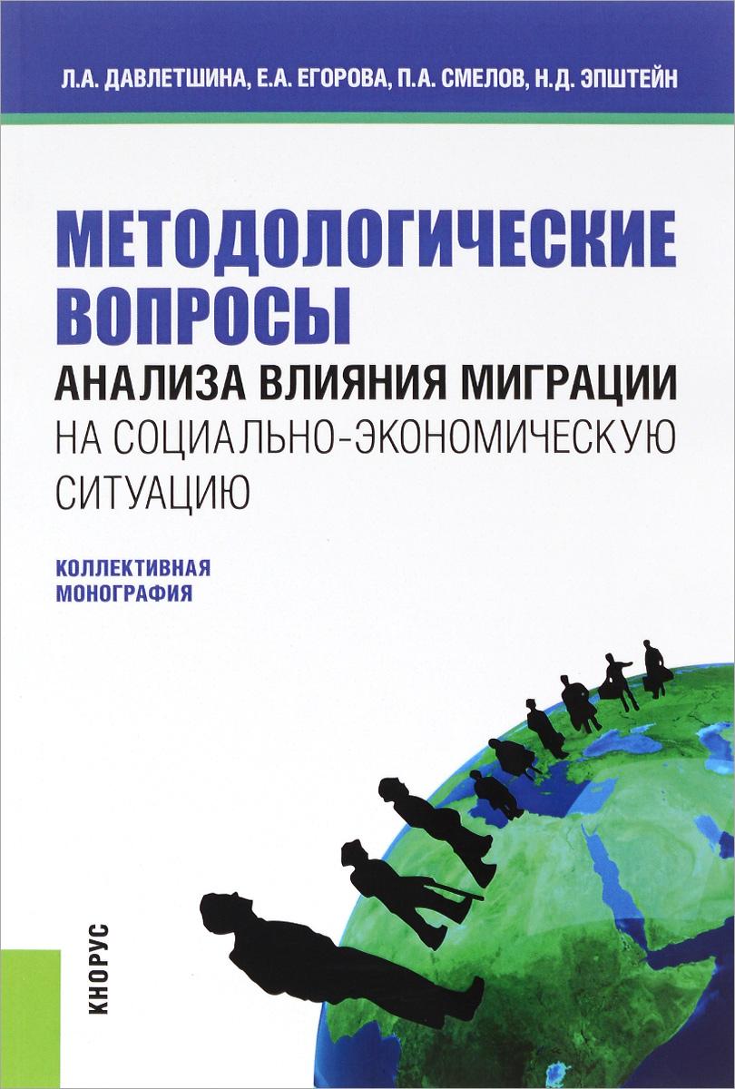 Методологические вопросы анализа влияния миграции на социально-экономическую ситуацию