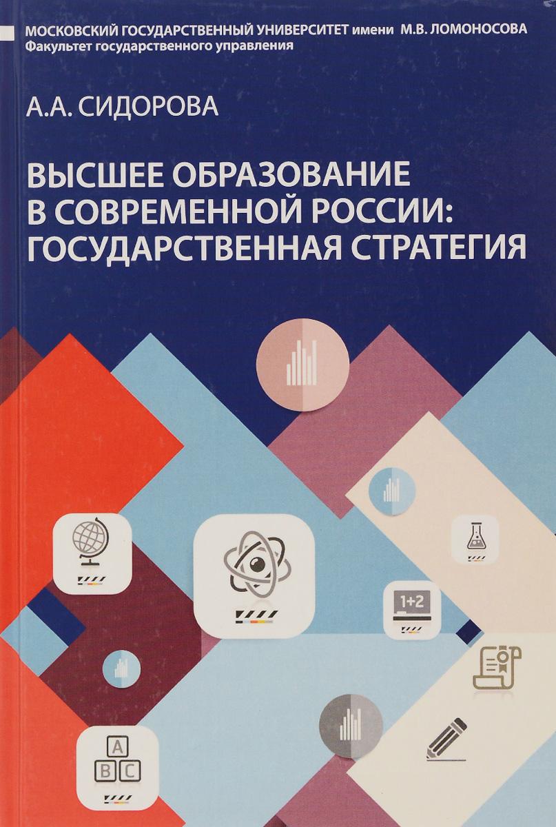 Высшее образование в современной России. Государственная стратегия