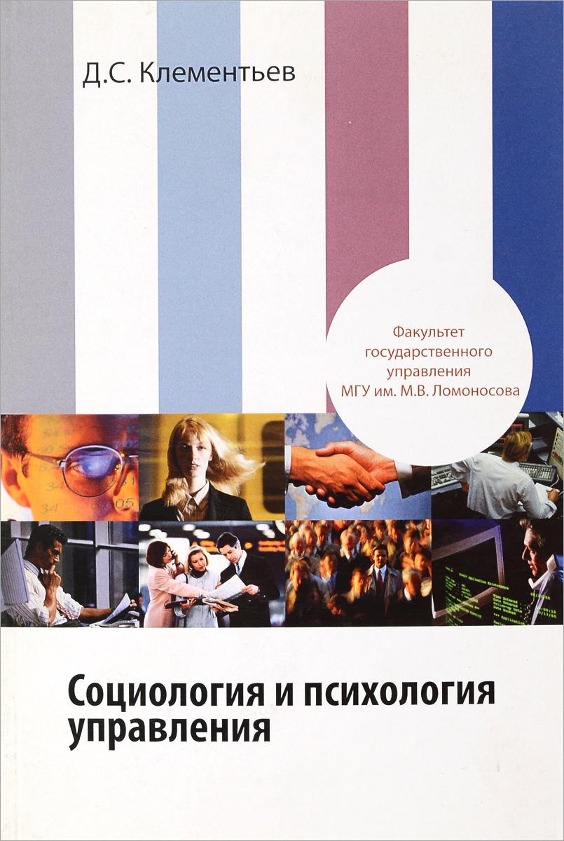 Социология и психология управления. Монография