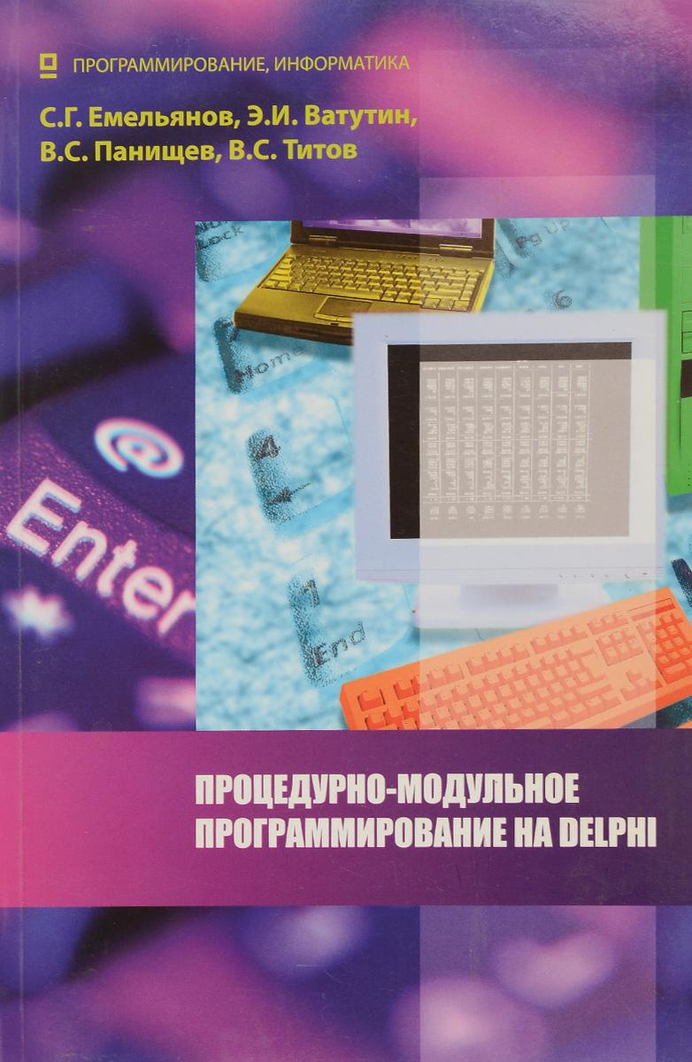 Процедурно-модульное программирование на Delphi