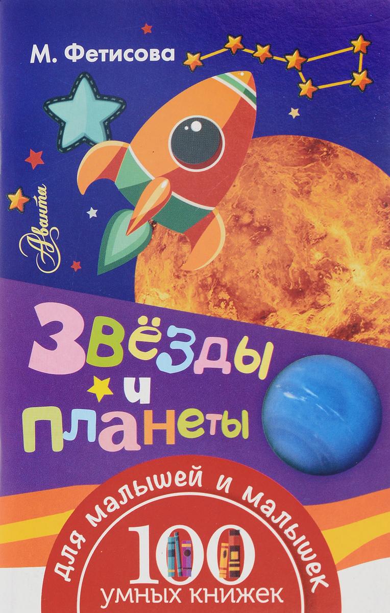 Звезды и планеты ( 978-5-17-095893-1 )