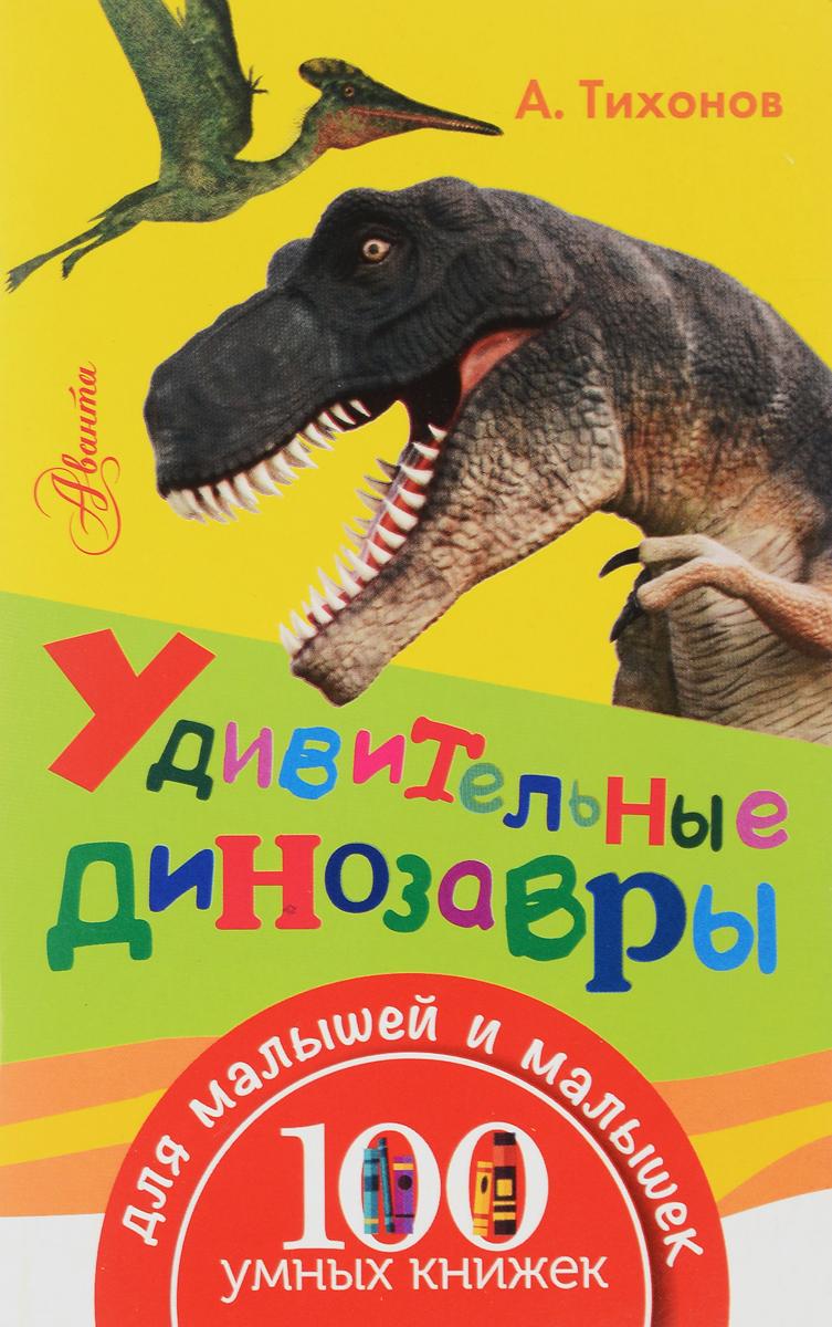 Удивительные динозавры ( 978-5-17-095939-6 )