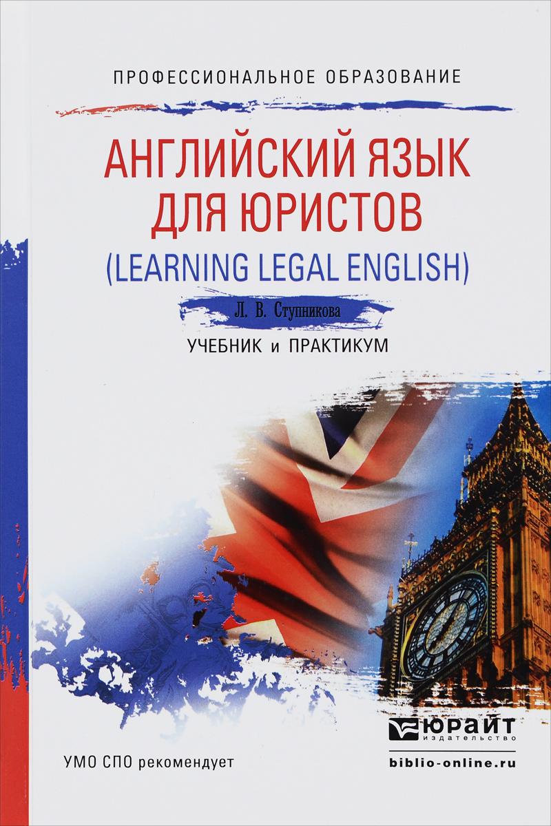 Английский язык для юристов (learning legal english). Учебник и практикум