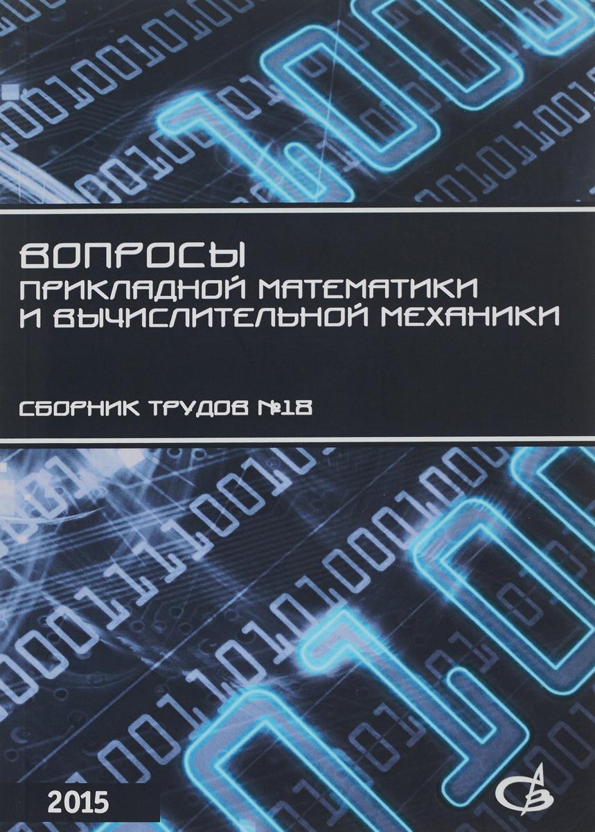 Вопросы прикладной математики и вычислительной механики. Сборник трудов №18 ( 978-5-4323-0118-5 )