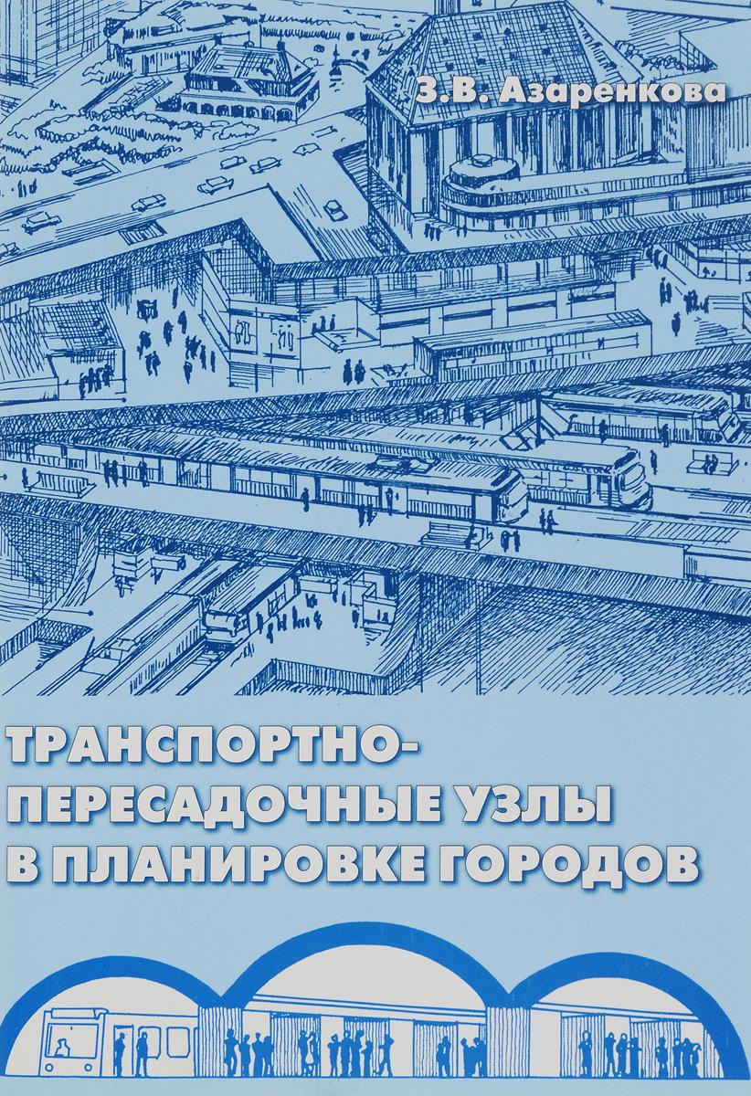 Транспортно-пересадочные узлы в планировке городов ( 978-5-88149-514-5 )