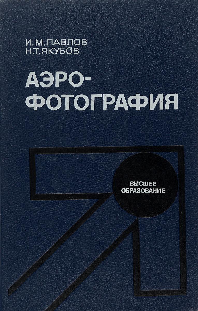 Аэрофотография. Учебник