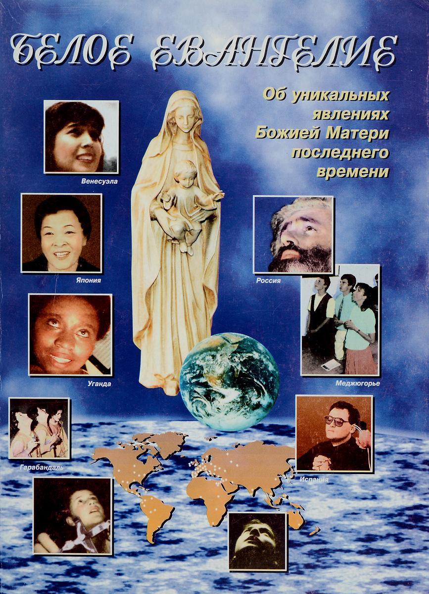 Белое Евангелие. Об уникальных явлениях Божией Матери последнего времени