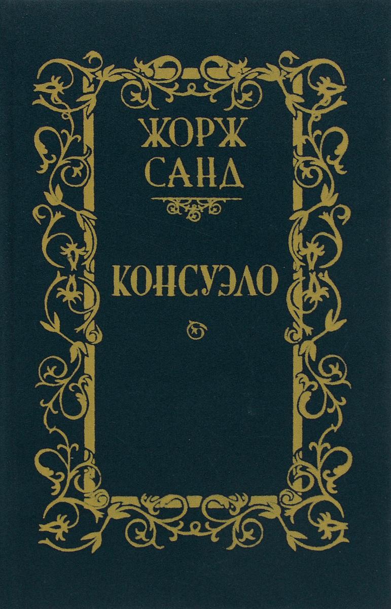 Консуэло. В 2 томах. Том 1