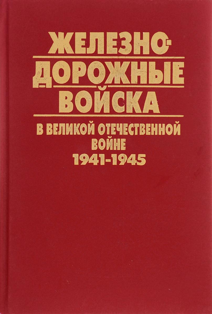 Железно-дорожные войска в Великой Отечественной Войне 1941-1945