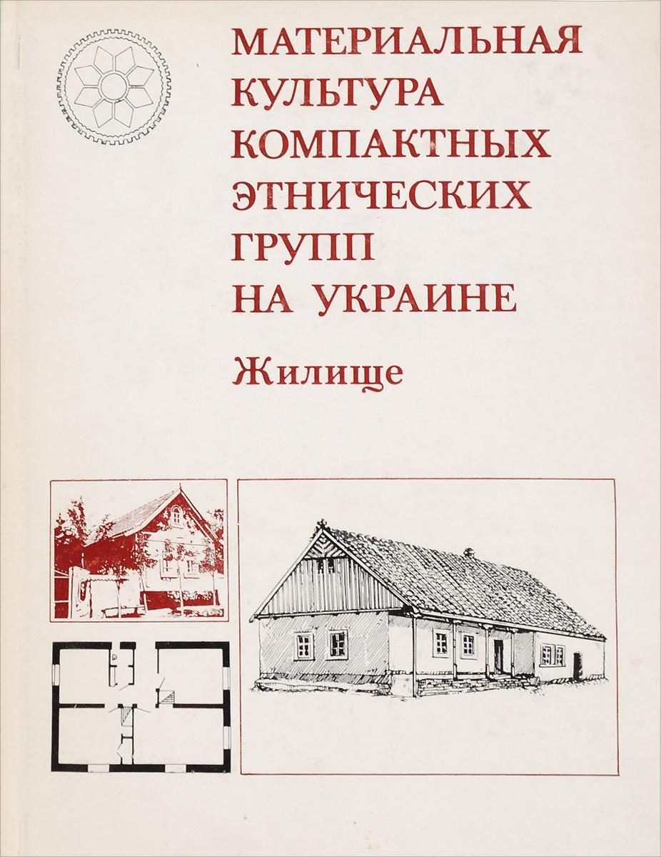 Материальная культура компактных этнических групп на Украине. Жилище