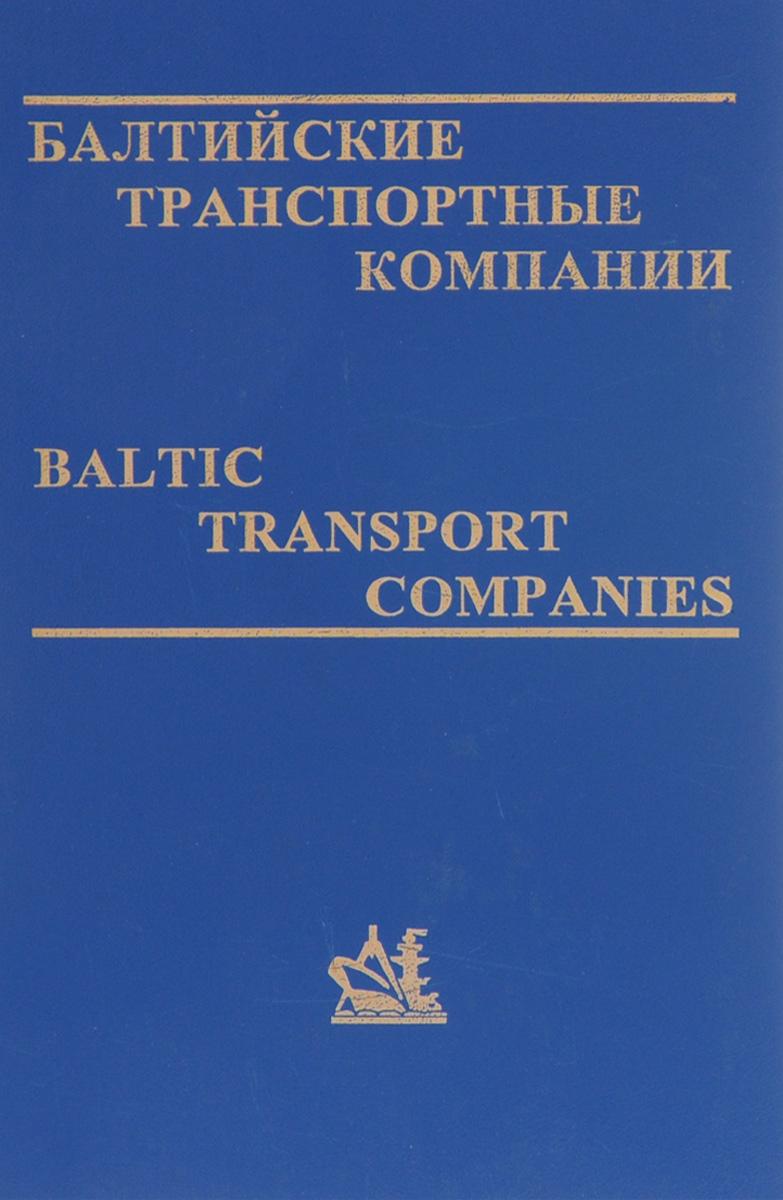 Балтийские транспортные компании.