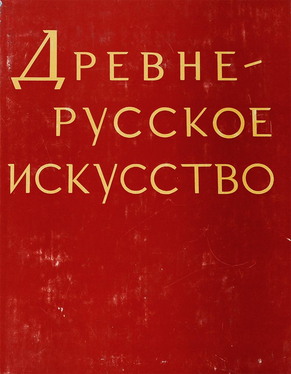 Древне-русское искусство. Проблемы и атрибуции