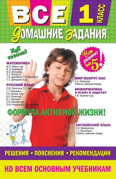 Все домашние задания. 1 класс. Решения, пояснения, рекомендации, Вакуленко Т.С., Безкоровайная Е.В., Должек А.М.