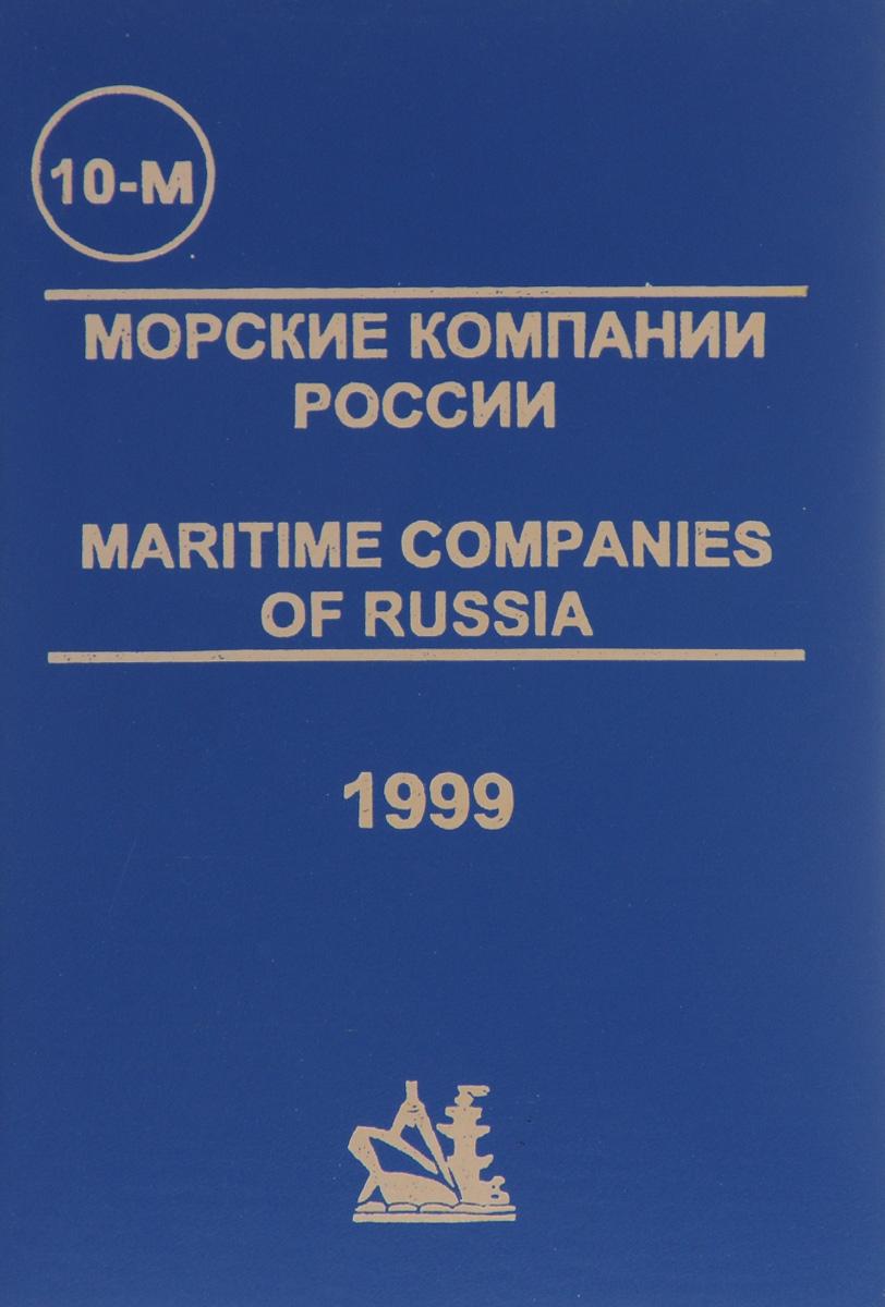 Морские компании России. Справочник 2001-2002.