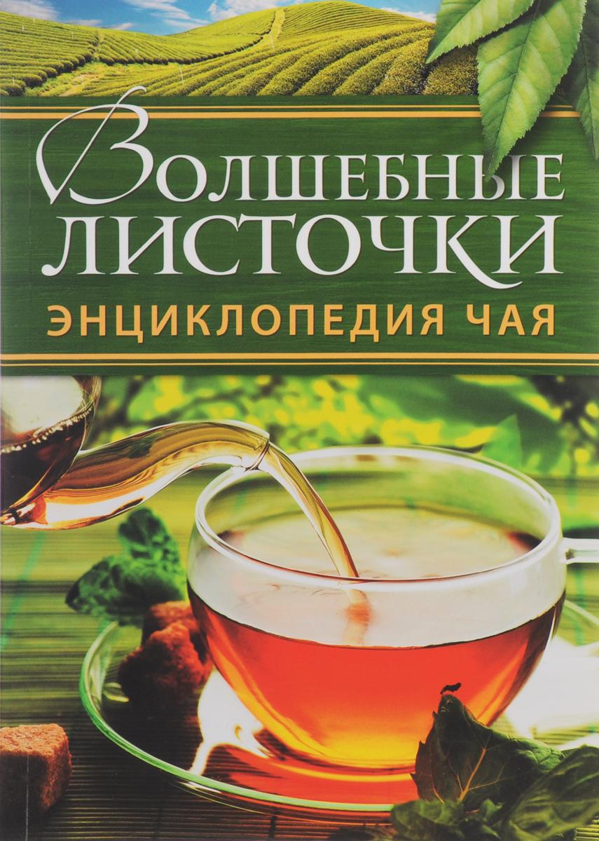 Всё о чае автор к
