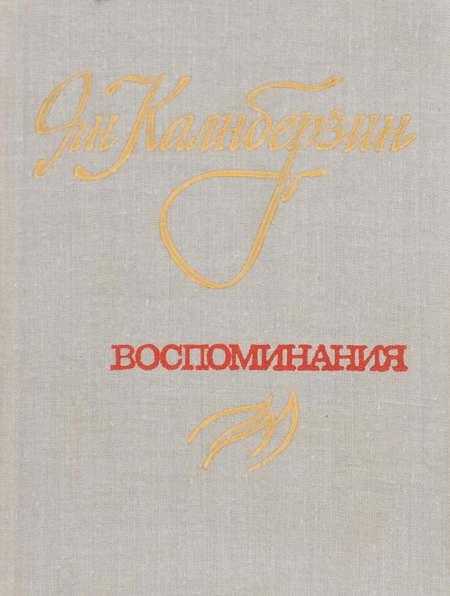 Ян Калдберзин. Воспоминания