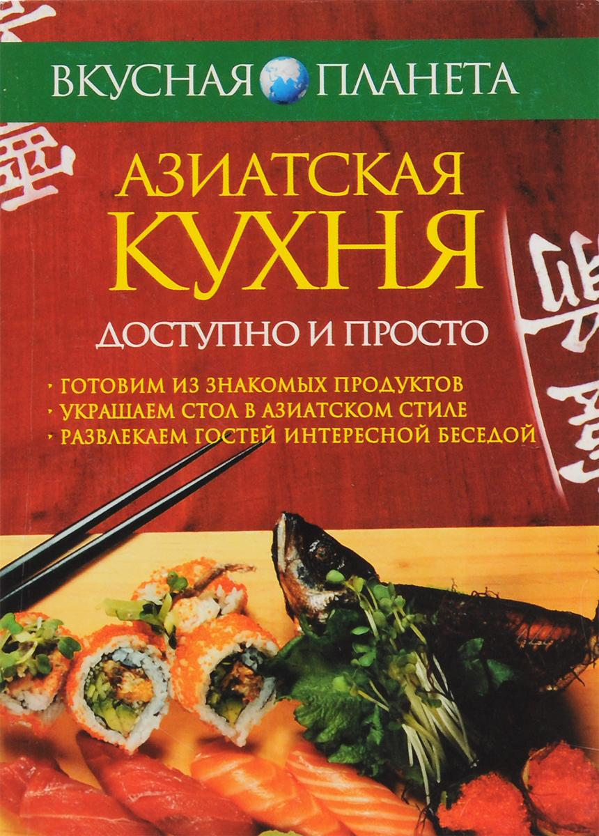 Азиатская кухня. Доступно и просто