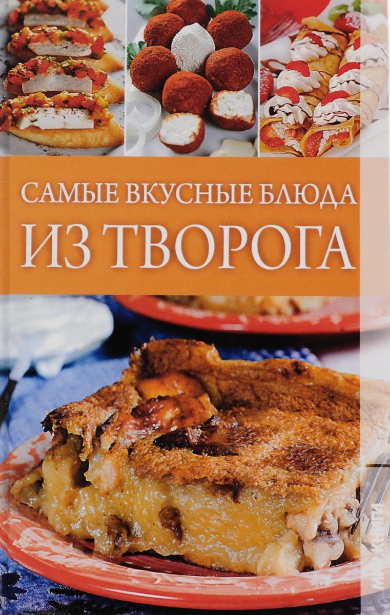 Самые вкусные блюда из творога рецепты