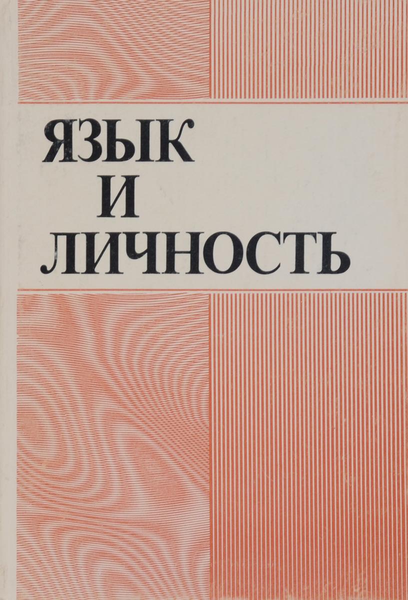 Язык и личность