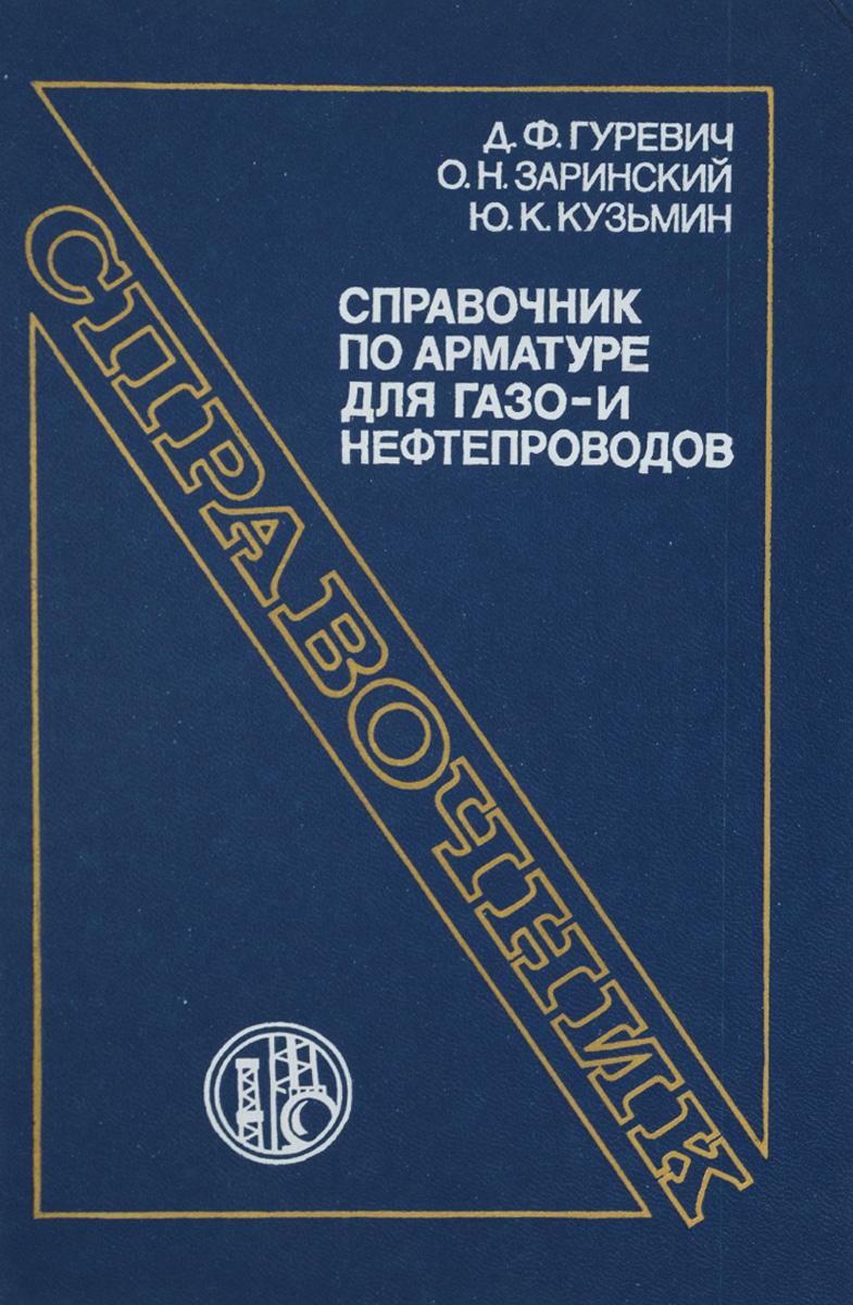 Д.Ф.ГУРЕВИЧ В.В.ШИРЯЕВ И.Х.ПАЙКИН АРМАТУРА АТОМНЫХ ЭЛЕКТРОСТАНЦИЙ МОСКВА 1982 СКАЧАТЬ БЕСПЛАТНО