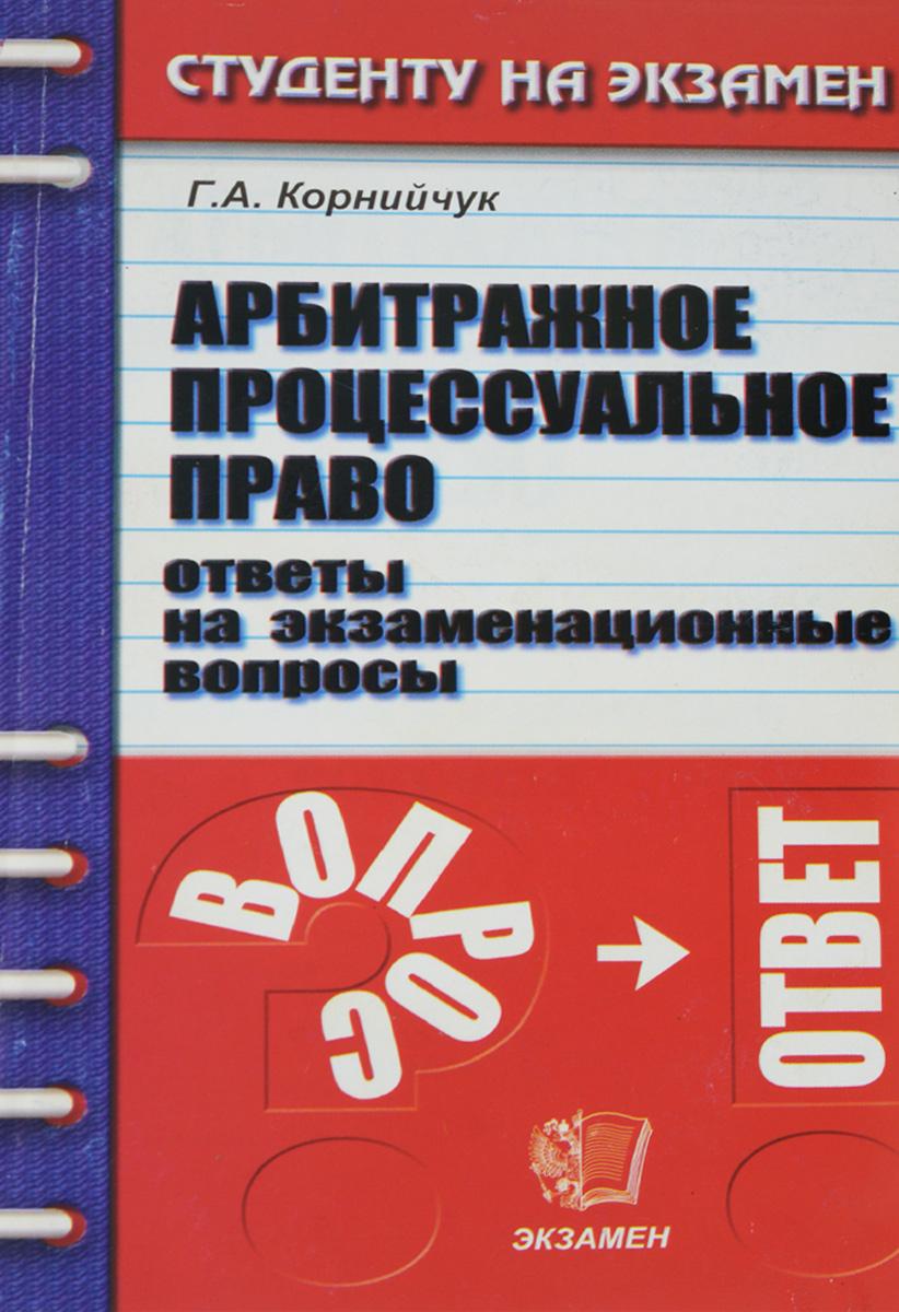 Zakazat.ru: Арбитражное процессуальное право. Ответы на экзаменационные вопросы. Корнийчук Г.