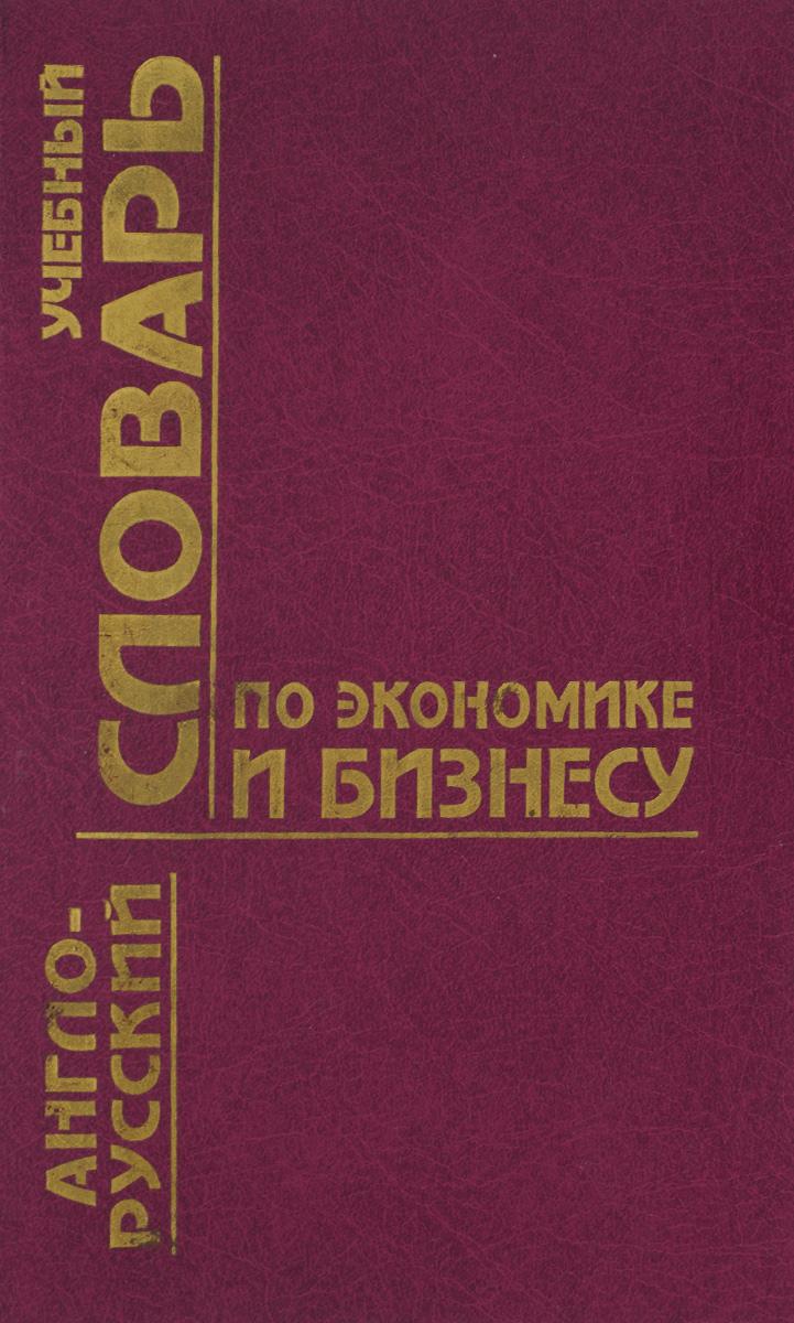 Англо-русский учебный словарь по экономике и бизнесу