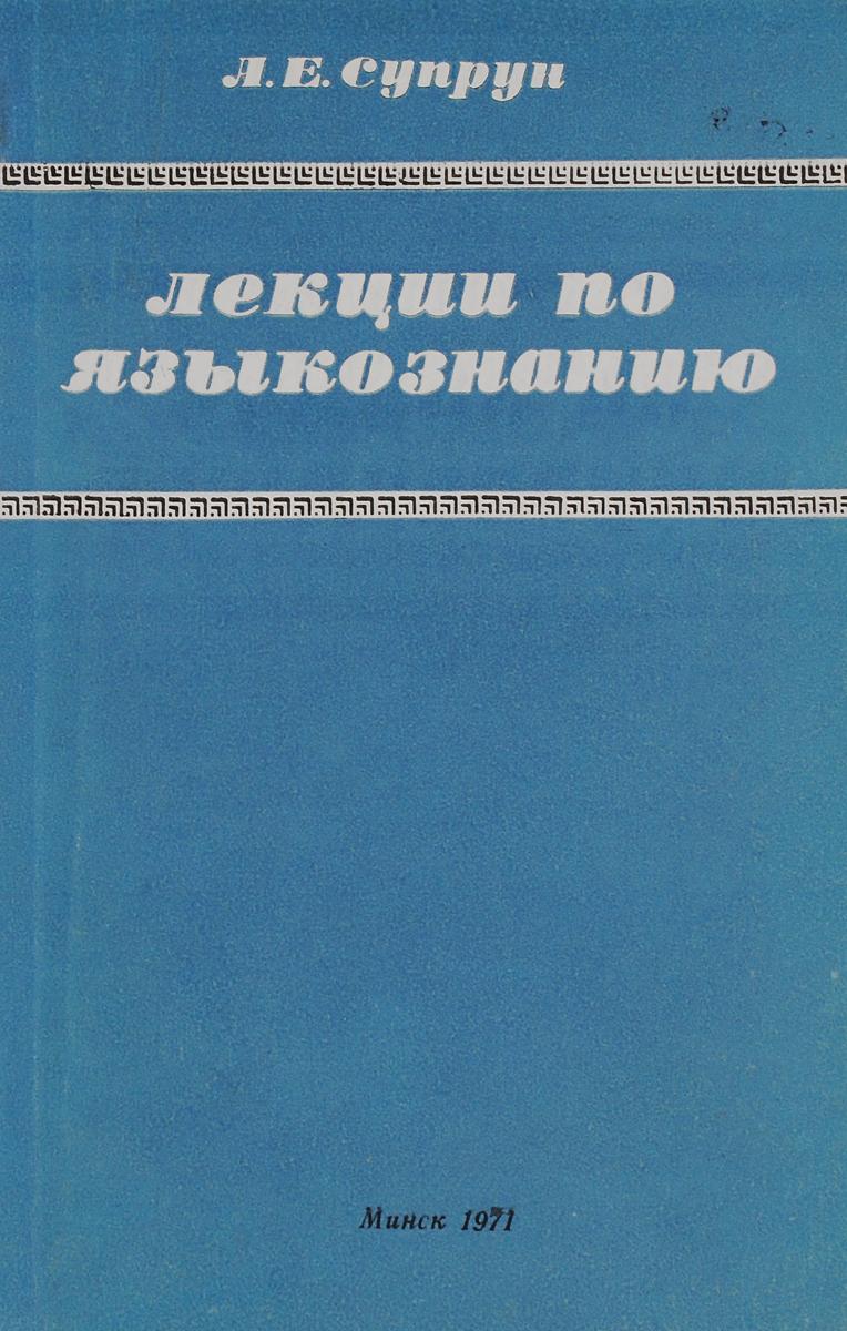 Супрун А. Е. Лекции по языкознанию