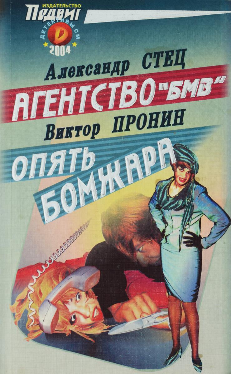 """Агентство """"БМВ"""" . Опять бомжара"""