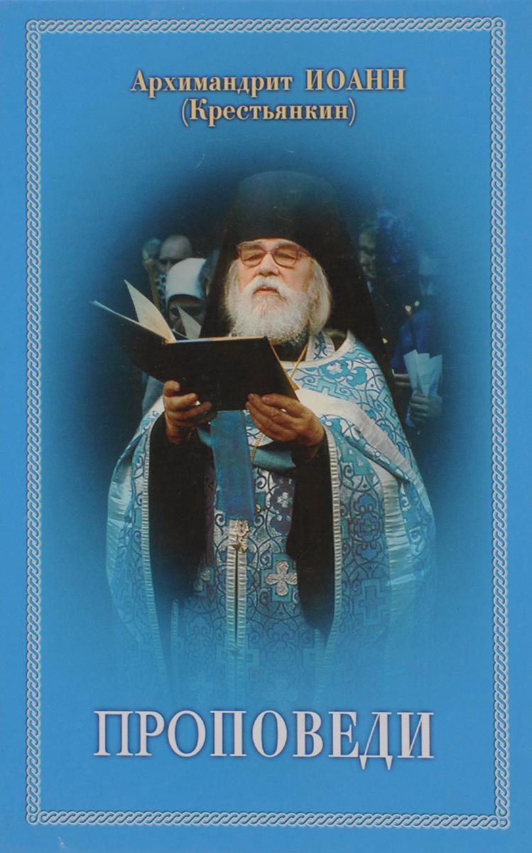 Zakazat.ru Архимандрит Иоанн (Крестьянкин). Проповеди. Архимандрит Иоанн (Крестьянкин)