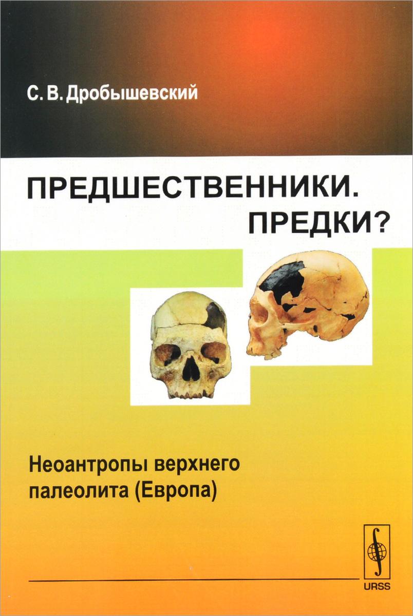 Предшественники. Предки?: НЕОАНТРОПЫ верхнего палеолита (Европа)