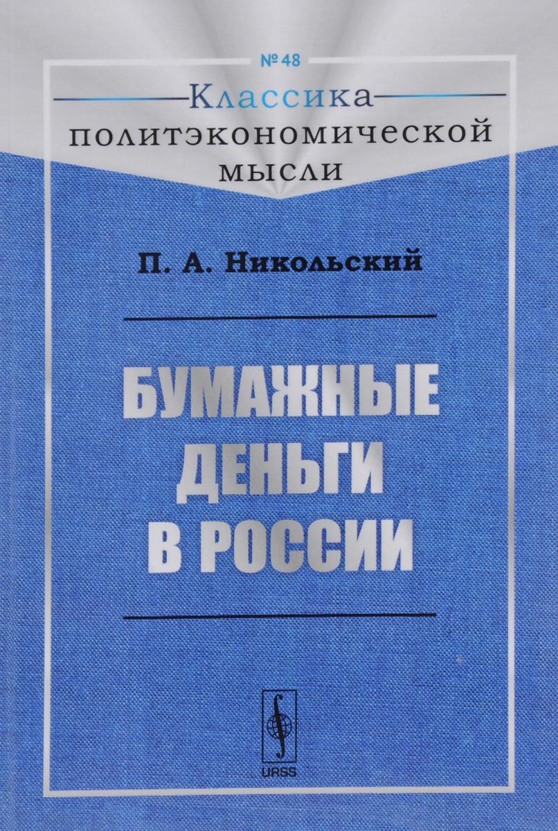 Бумажные деньги в России № 48