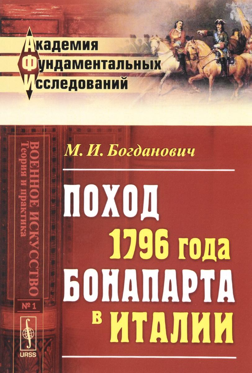 Поход 1796 года БОНАПАРТа в ИТАЛИИ ( 978-5-9710-3586-2 )
