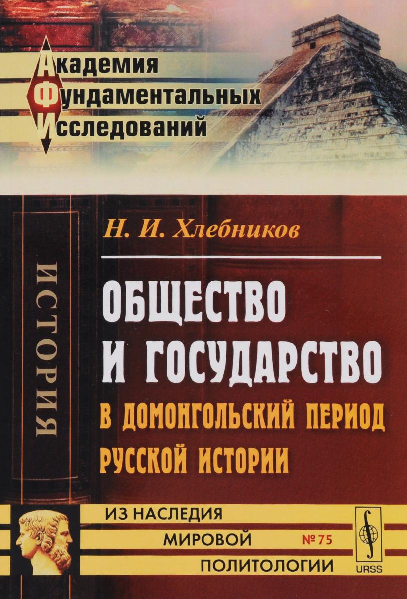 Общество и государство в ДОМОНГОЛЬСКИЙ период РУССКОЙ ИСТОРИИ / № 75