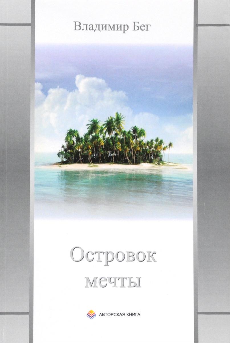 Островок мечты: сборник. Бег В.