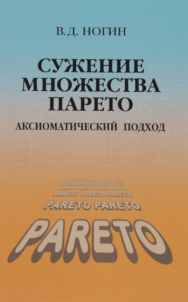 Сужение множества Парето: аксиоматический подход
