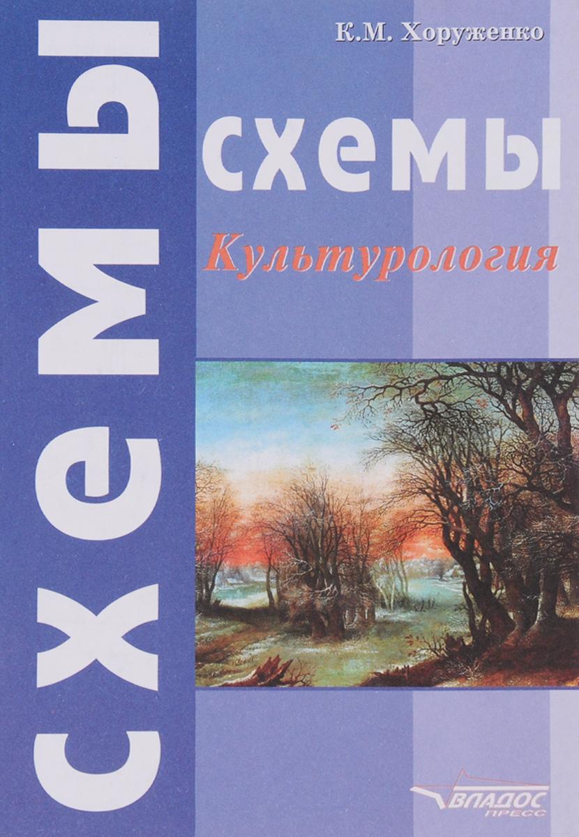 Культурология. Структурно-логические схемы ( 5-305-00036-Х )