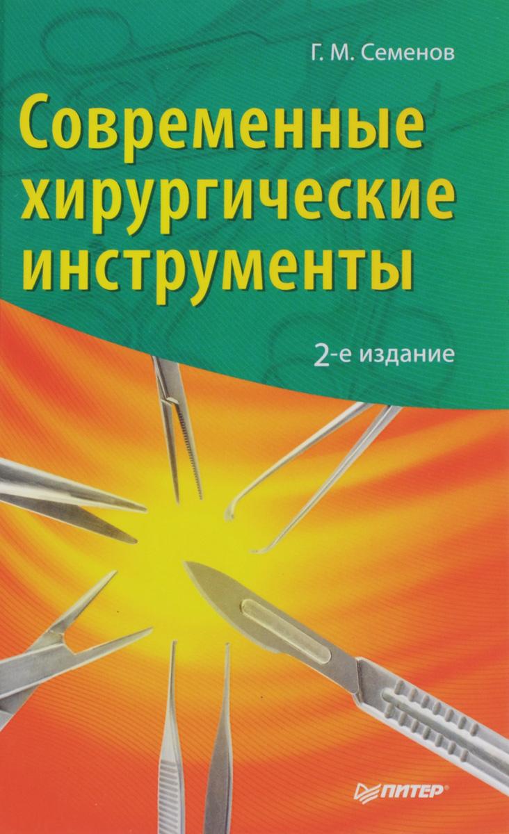 Современные хирургические инструменты ( 978-5-496-00018-5 )