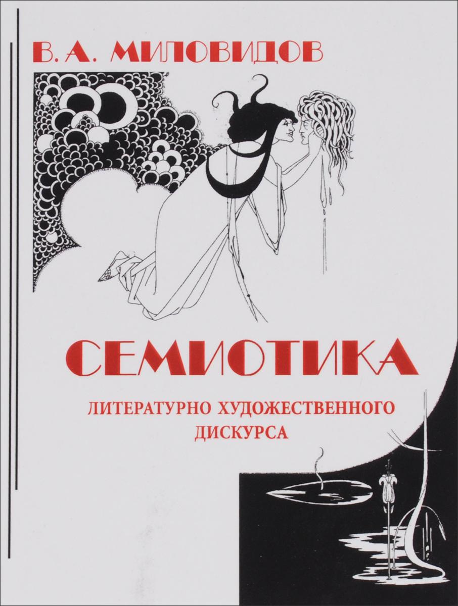 Семиотика литературно-художественного дискурса ( 978-5-4465-1073-3 )